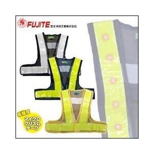 富士手袋工業/安全ベスト/ショート LED電飾ベスト 4266|kanamono1