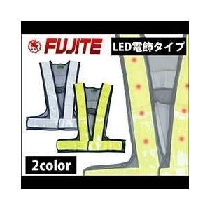 富士手袋工業|安全ベスト|電飾ピカセーフ安全ベスト 2067|kanamono1