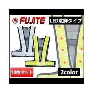 富士手袋工業|安全ベスト|電飾ピカセーフ安全ベスト 2067 10枚セット|kanamono1
