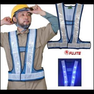 電飾ピカセーフ 青色LED電飾ベスト 2061 見守り 反射ベスト 防犯 パトロールベスト 夜光ベスト 蛍光 安全チョッキ 富士手袋工業|kanamono1
