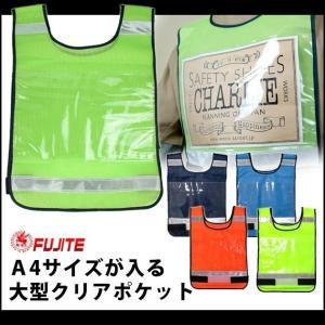 富士手袋工業 安全ベスト ゼッケンベスト 8168|kanamono1