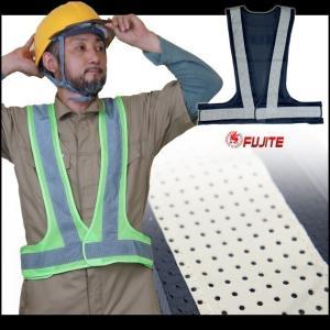 富士手袋工業 安全ベスト メッシュ安全ベスト 4270|kanamono1