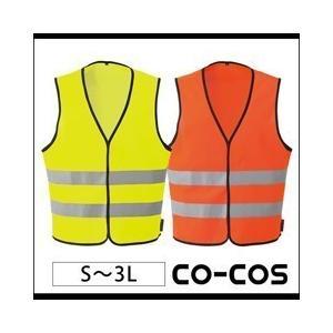 S〜LL CO-COS コーコス 安全ベスト 高視認性安全ベスト CS-2409|kanamono1