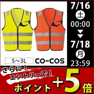 S〜LL CO-COS コーコス 安全ベスト 高視認性安全ベスト(ファスナー) CS-2419|kanamono1