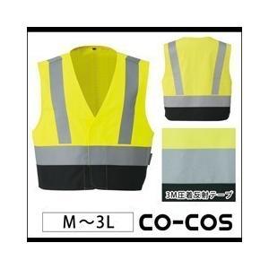 M〜LL CO-COS コーコス 安全ベスト 高視認性安全防炎ベスト(マジック) CS-2429|kanamono1