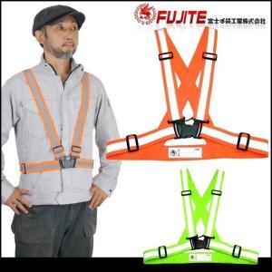 富士手袋工業|安全ベスト|伸縮安全テープベスト 8270|kanamono1
