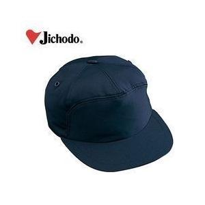 自重堂 秋冬作業服 丸アポロ型帽子 90009|kanamono1