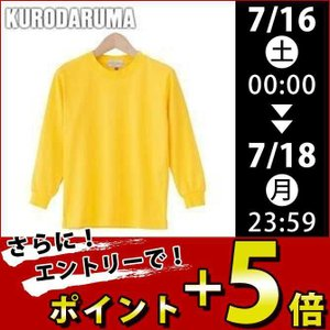 クロダルマ/春夏作業服/子供用長袖Tシャツ 25440J|kanamono1