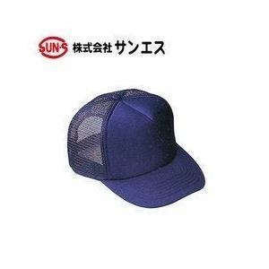 サンエス 秋冬作業服 メッシュキャップ C-50|kanamono1