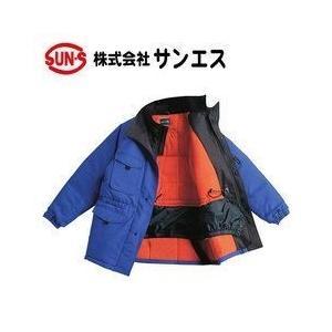 サンエス 8000 冷凍倉庫用防寒コート ST8000 BO8000 秋冬作業服|kanamono1