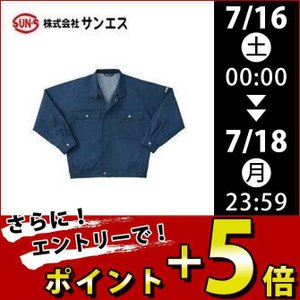 サンエス|321 長袖ラグラントリカットブルゾン|BC321|WA321|春夏作業服|kanamono1