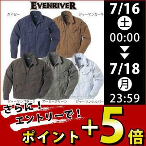 EVENRIVER(イーブンリバー) 秋冬作業服 ジャーマンクロス ブルゾン US-507|kanamono1