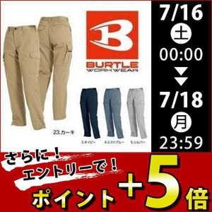 BURTLE(バートル) 秋冬作業服 レディースカーゴパンツ 6099|kanamono1