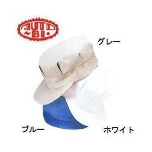 AUTO-BI(山田辰)/秋冬作業服/八角帽子 8-9000