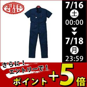 AUTO-BI(山田辰) 春夏作業服 腰割れ式半袖ツヅキ服 6901|kanamono1