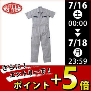 AUTO-BI(山田辰) 春夏作業服 ストライプ半袖ツヅキ服 8701|kanamono1