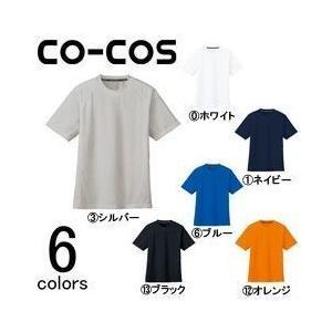 CO-COS(コーコス)/作業服/半袖Tシャツ(ポケット無) AS-647|kanamono1