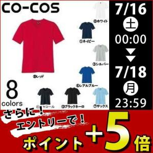 CO-COS(コーコス)/作業服/半袖VネックTシャツ A-667|kanamono1