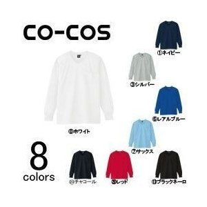 CO-COS(コーコス)/作業服/長袖VネックTシャツ A-668|kanamono1