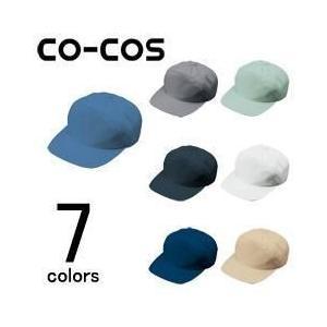 CO-COS(コーコス) 作業服 帽子 A-1156|kanamono1