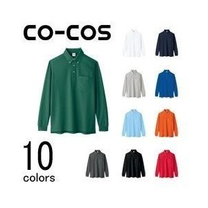 CO-COS(コーコス) 作業服 長袖BDポロシャツ A-148|kanamono1
