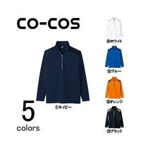 CO-COS(コーコス) 作業服 長袖ハーフジップ AS-578|kanamono1