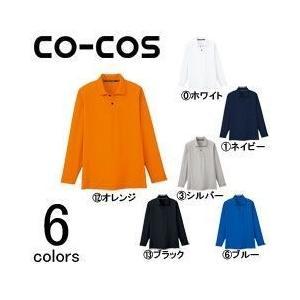 CO-COS(コーコス) 作業服 長袖ポロシャツ(ポケット無) AS-1648|kanamono1