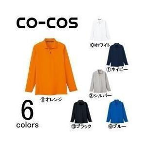 CO-COS(コーコス) 作業服 長袖ポロシャツ AS-1658|kanamono1