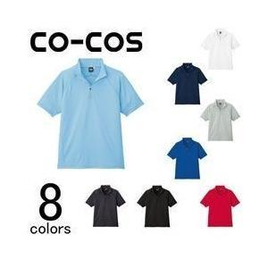 CO-COS(コーコス) 作業服 半袖ジップアップ A-2667|kanamono1