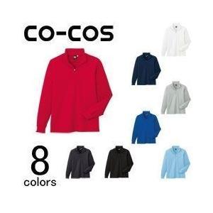 CO-COS(コーコス) 作業服 長袖ジップアップ A-2668|kanamono1