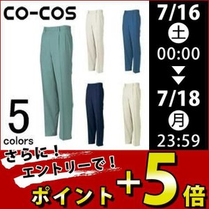 CO-COS(コーコス)/春夏作業服/スラックス H-193|kanamono1