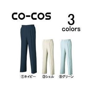 CO-COS(コーコス)/春夏作業服/ツータックスラックス AS-523|kanamono1