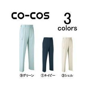 CO-COS(コーコス) 春夏作業服 ツータックカーゴパンツ AS-525 kanamono1