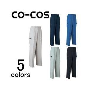 CO-COS(コーコス) 春夏作業服 ワンタックカーゴパンツ AS-725 kanamono1