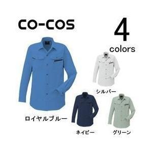 CO-COS(コーコス)/春夏作業服/長袖シャツ AS-938|kanamono1