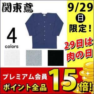 関東鳶 作業服 鯉口シャツ 506|kanamono1