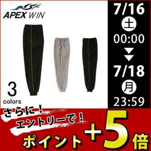 APEX WIN 秋冬作業服 ブリスターホッピング 2000-25|kanamono1