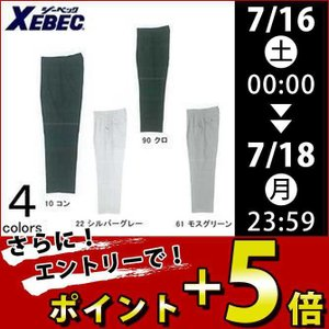 XEBEC(ジーベック) 秋冬作業服 ツータックスラックス 8882|kanamono1