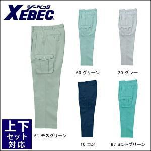 XEBEC(ジーベック) 秋冬作業服 ツータックラットズボン 1283|kanamono1