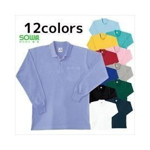 作業服 作業着 SOWA 年間作業服 長袖ポロシャツ 0020|kanamono1