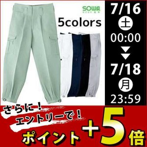 SOWA/春夏作業服/カーゴニッカ 1018|kanamono1