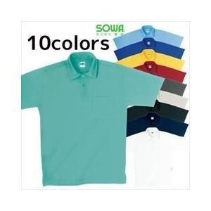 作業服 作業着 SOWA 作業服 半袖ポロシャツ 50127|kanamono1