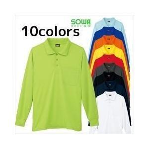 作業服 作業着 SOWA 作業服 長袖ポロシャツ 50390|kanamono1