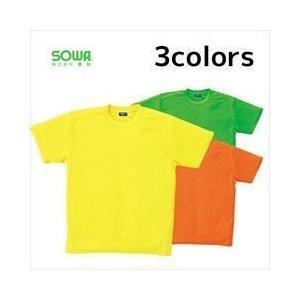 SOWA 作業服 半袖蛍光Tシャツ 55383|kanamono1