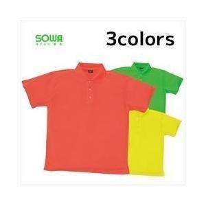 作業服 作業着 SOWA 作業服 半袖蛍光ポロシャツ 55396|kanamono1