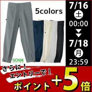 SOWA/年間作業服/ニッカ 62010|kanamono1