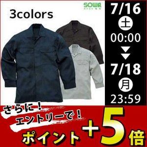 SOWA/年間作業服/オープンシャツ 64015|kanamono1