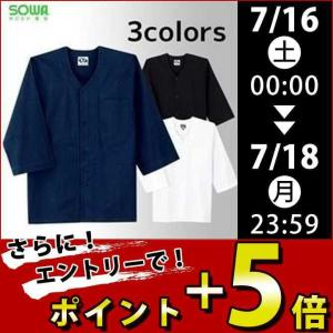 SOWA/年間作業服/ダボシャツ 65011|kanamono1