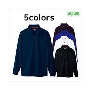 作業服 作業着 SOWA 作業服 長袖ポロシャツ 50550|kanamono1