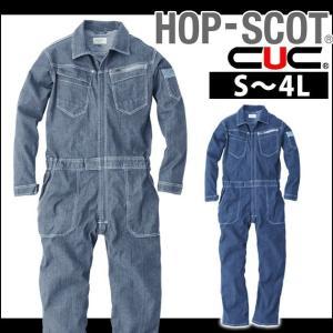 S〜4L|中国産業|通年作業服|デニシャンストレッチ長袖ツナギ 9819|kanamono1